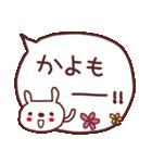 ★か・よ・ち・ゃ・ん★(個別スタンプ:11)