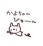 ★か・よ・ち・ゃ・ん★(個別スタンプ:12)
