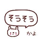 ★か・よ・ち・ゃ・ん★(個別スタンプ:16)