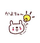 ★か・よ・ち・ゃ・ん★(個別スタンプ:17)