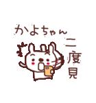 ★か・よ・ち・ゃ・ん★(個別スタンプ:18)