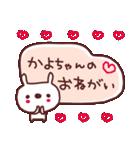 ★か・よ・ち・ゃ・ん★(個別スタンプ:19)