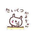 ★か・よ・ち・ゃ・ん★(個別スタンプ:22)