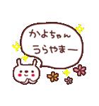 ★か・よ・ち・ゃ・ん★(個別スタンプ:24)