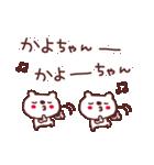 ★か・よ・ち・ゃ・ん★(個別スタンプ:25)