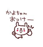 ★か・よ・ち・ゃ・ん★(個別スタンプ:26)