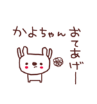 ★か・よ・ち・ゃ・ん★(個別スタンプ:27)