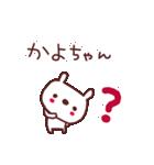 ★か・よ・ち・ゃ・ん★(個別スタンプ:28)