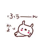 ★か・よ・ち・ゃ・ん★(個別スタンプ:30)