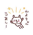 ★か・よ・ち・ゃ・ん★(個別スタンプ:31)