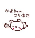 ★か・よ・ち・ゃ・ん★(個別スタンプ:33)