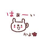 ★か・よ・ち・ゃ・ん★(個別スタンプ:36)
