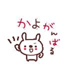 ★か・よ・ち・ゃ・ん★(個別スタンプ:37)