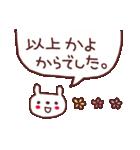 ★か・よ・ち・ゃ・ん★(個別スタンプ:40)