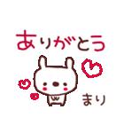 ★ま・り・ち・ゃ・ん★(個別スタンプ:4)