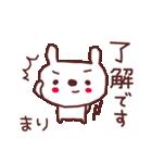 ★ま・り・ち・ゃ・ん★(個別スタンプ:5)
