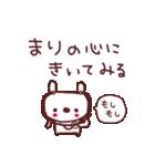 ★ま・り・ち・ゃ・ん★(個別スタンプ:9)