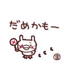 ★ま・り・ち・ゃ・ん★(個別スタンプ:14)