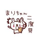 ★ま・り・ち・ゃ・ん★(個別スタンプ:18)