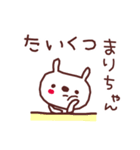 ★ま・り・ち・ゃ・ん★(個別スタンプ:22)