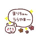 ★ま・り・ち・ゃ・ん★(個別スタンプ:24)