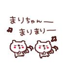 ★ま・り・ち・ゃ・ん★(個別スタンプ:25)
