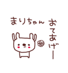 ★ま・り・ち・ゃ・ん★(個別スタンプ:27)