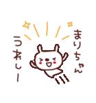 ★ま・り・ち・ゃ・ん★(個別スタンプ:31)