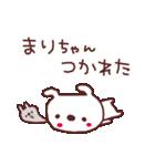 ★ま・り・ち・ゃ・ん★(個別スタンプ:33)