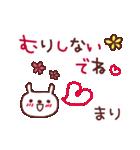 ★ま・り・ち・ゃ・ん★(個別スタンプ:35)