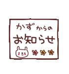 ★か・ず・ち・ゃ・ん★(個別スタンプ:1)