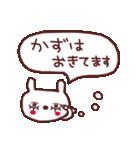 ★か・ず・ち・ゃ・ん★(個別スタンプ:2)
