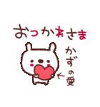 ★か・ず・ち・ゃ・ん★(個別スタンプ:3)