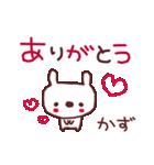 ★か・ず・ち・ゃ・ん★(個別スタンプ:4)