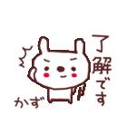 ★か・ず・ち・ゃ・ん★(個別スタンプ:5)