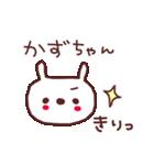 ★か・ず・ち・ゃ・ん★(個別スタンプ:6)