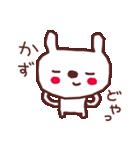 ★か・ず・ち・ゃ・ん★(個別スタンプ:7)