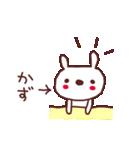 ★か・ず・ち・ゃ・ん★(個別スタンプ:8)