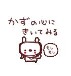 ★か・ず・ち・ゃ・ん★(個別スタンプ:9)