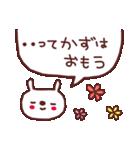 ★か・ず・ち・ゃ・ん★(個別スタンプ:10)