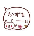 ★か・ず・ち・ゃ・ん★(個別スタンプ:11)