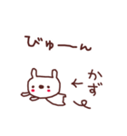 ★か・ず・ち・ゃ・ん★(個別スタンプ:12)