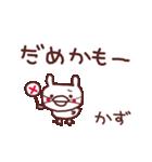 ★か・ず・ち・ゃ・ん★(個別スタンプ:14)