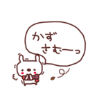 ★か・ず・ち・ゃ・ん★(個別スタンプ:15)