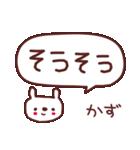 ★か・ず・ち・ゃ・ん★(個別スタンプ:16)