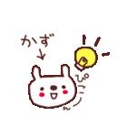 ★か・ず・ち・ゃ・ん★(個別スタンプ:17)