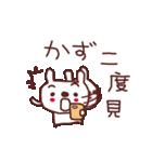 ★か・ず・ち・ゃ・ん★(個別スタンプ:18)
