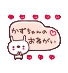 ★か・ず・ち・ゃ・ん★(個別スタンプ:19)