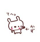 ★か・ず・ち・ゃ・ん★(個別スタンプ:21)