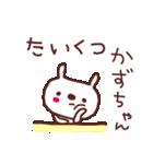 ★か・ず・ち・ゃ・ん★(個別スタンプ:22)